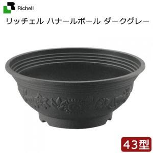 リッチェル ハナールボール43型 ダークグレーDG 家庭菜園 園芸 寄せ植え用 関東当日便 chanet