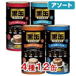 アソート アイシア 黒缶3P 160g 4種12缶 関東当日便|chanet