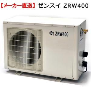 メーカー直送 ゼンスイ  ZRW400 別途送料・同梱不可 chanet