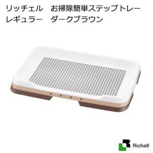 リッチェル お掃除簡単ステップトレー レギュラー ダークブラウン 関東当日便|chanet