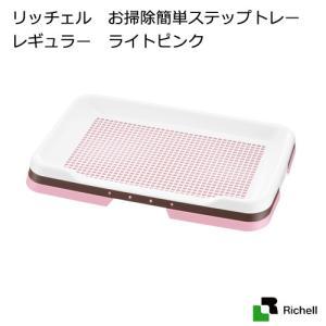 リッチェル お掃除簡単ステップトレー レギュラー ライトピンク 関東当日便|chanet