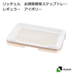 リッチェル お掃除簡単ステップトレー レギュラー アイボリー 関東当日便|chanet