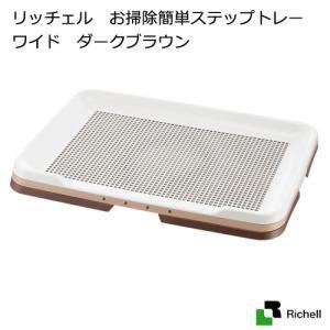 リッチェル お掃除簡単ステップトレー ワイド ダークブラウン 関東当日便|chanet