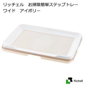 リッチェル お掃除簡単ステップトレー ワイド アイボリー 関東当日便|chanet