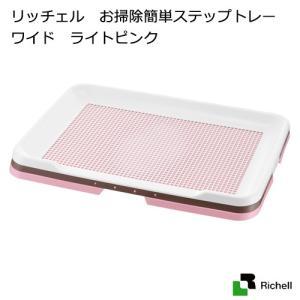 リッチェル お掃除簡単ステップトレー ワイド ライトピンク 関東当日便|chanet