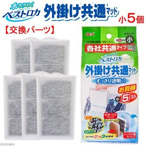GEX ベストロカ 外掛け共通マット 小5コ入り 関東当日便