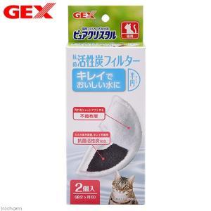 GEX 猫用 ピュアクリスタル 交換用フィルター サークル・ケージ用 猫 水飲み 循環式自動給水器 パーツ 関東当日便