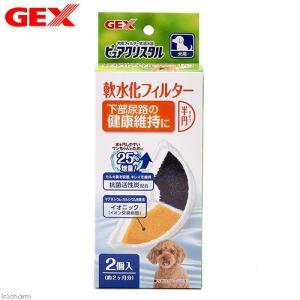 GEX 犬用 ピュアクリスタル 軟水化フィルター サークル・ケージ用 循環式給水器 関東当日便