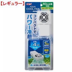 GEX アクアクールファン レギュラー 水槽用冷却ファン 関東当日便|chanet