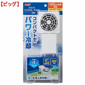 GEX アクアクールファン ビッグ 水槽用冷却ファン 関東当日便|chanet