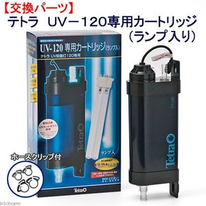 テトラ UV殺菌灯120 UV−120専用カートリッジ(ランプ入り) 交換用