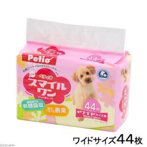 ペティオ NEW スマイルワン ワイド 44枚 ペットシーツ 犬用 猫用