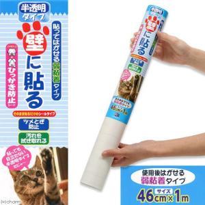 簡易梱包 はがせるタイプ ペット壁保護シートS 半透明 46×100cm 犬 猫 ツメとぎ防止 関東当日便|chanet