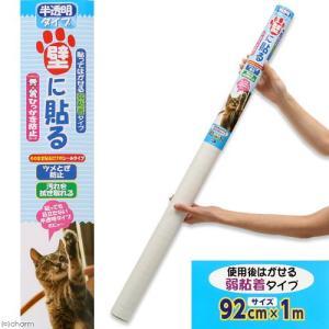 メーカー:リンテックコマース 品番:PETP-02M 貼ってはがせる弱粘着タイプ愛犬や愛猫のイタズラ...