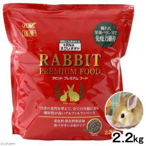 GEX ラビットプレミアムフード 2.2kg ウサギ フード 国産 関東当日便|chanet