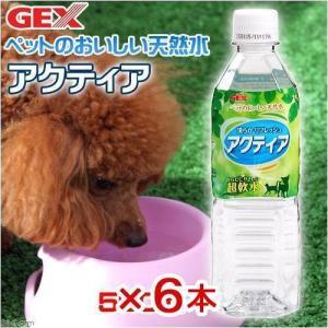 GEX アクティア 500ml 犬 ペットウォーター ドリンク 6本入り|chanet