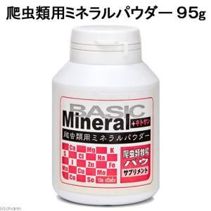 メーカー:ポゴナクラブ 品番:PC−183 爬虫類用ミネラルパウダー!炭酸カルシウムを中心とした、数...