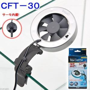 テトラ 25℃クールファン CFT−30 水槽用冷却ファン 関東当日便|chanet