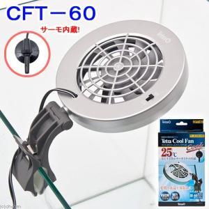 テトラ 25℃クールファン CFT−60 水槽用冷却ファン 関東当日便|chanet