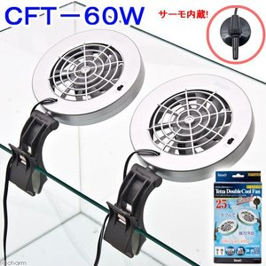 テトラ 25℃ダブルクールファン CFT−60W 水槽用冷却ファン 関東当日便|chanet