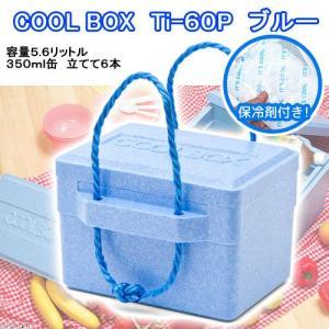 発泡クーラーボックス Ti−60P(280×245×172mm) 保冷剤付き 関東当日便|chanet