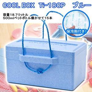 発泡クーラーボックス Ti−180P(470×330×224mm) 保冷剤付き 関東当日便|chanet