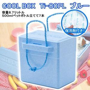 発泡クーラーボックス Ti−80PL (291×258×259mm) 保冷剤付き 関東当日便|chanet