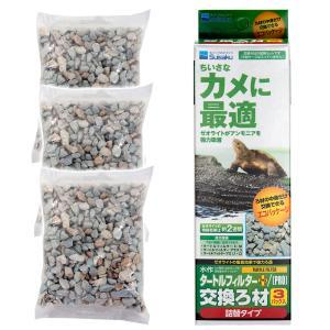 メーカー:水作 品番:030117 吸着効果の高いゼオライトを使用!亀専用の高性能水中フィルター専用...