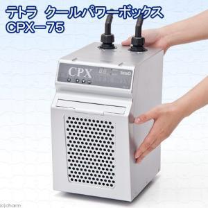 □テトラ 水槽用クーラー クールパワーボックス CPX−75 対応水量200リットル 沖縄別途送料|チャーム charm PayPayモール店