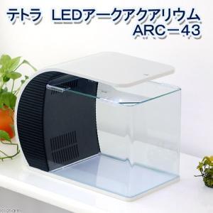 お1人様1点限り テトラ LEDアークアクアリウム 水槽セット ARC−43 沖縄別途送料
