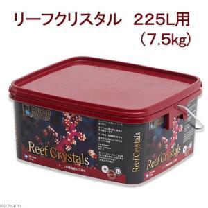 リーフクリスタル 225L用(7.5kg) 人工海水 関東当日便|chanet