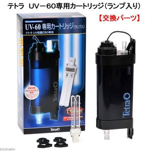 テトラ UV−60専用カートリッジ(ランプ入) 交換用 交換パーツ
