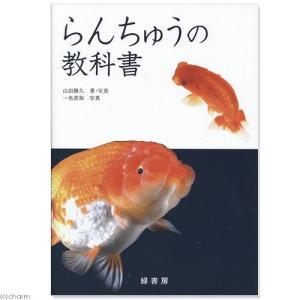 メーカー:緑書房 品番:緑書房 らんちゅう飼育の全てがわかる!金魚の王様といわれるらんちゅう飼育を初...