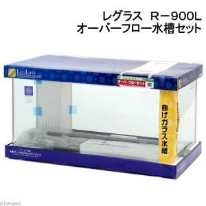 □(大型)コトブキ工芸 kotobuki レグラス R−900L オーバーフロー水槽セット 別途大型...