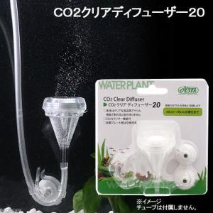 CO2拡散器 アズー CO2クリアディフューザー 20 関東当日便|chanet
