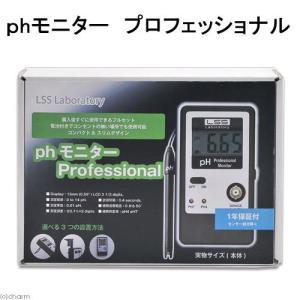 LSS研究所 pHモニタープロフェッショナル 沖縄別途送料