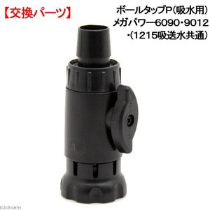 メーカー:ジェックス 品番:13216 メガパワー専用共通ボールタップP(吸水用)!GEX メガパワ...