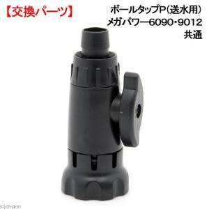 メーカー:ジェックス 品番:GM−13217 メガパワー専用共通ボールタップP(送水用)!GEX メ...