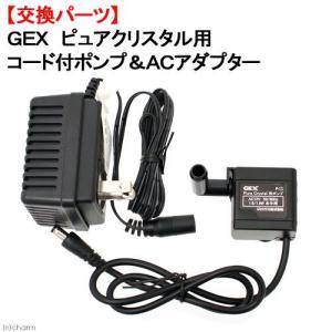 GEX ピュアクリスタル用コード付ポンプ&ACアダプター 超小型犬・全猫用 交換パーツ 関東当日便
