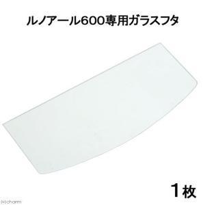 アクアシステム ガラスフタ ルノアール600専用 1枚(幅57.8×奥行き24.3cm) 関東当日便