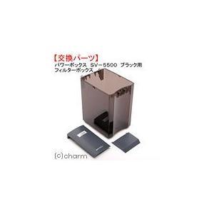 コトブキ工芸 kotobuki パワーボックス SV−5500 ブラック用 フィルターボックス 交換パーツ 関東当日便|chanet