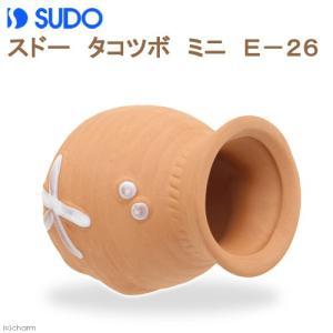 スドー タコツボ ミニ E−26 水槽用オブジェ アクアリウム用品 関東当日便|chanet