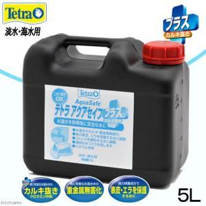 テトラ アクアセイフ プラス 5L 淡水・海水用 粘膜保護 カルキ抜き 関東当日便|chanet
