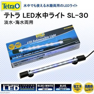 テトラ LED水中ライト SL−30 60cm水槽用照明 熱帯魚 水草 関東当日便