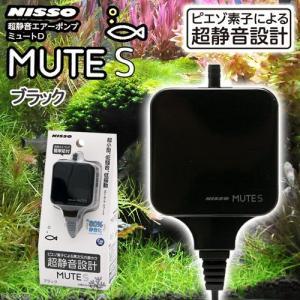 ニッソー MUTE(ミュート)S ブラック 静音 エアーポンプ 関東当日便