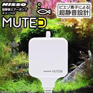 ニッソー MUTE(ミュート)D ホワイト 静音 45〜60cm水槽用エアーポンプ 関東当日便
