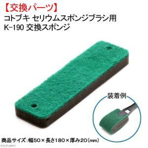 メーカー:コトブキ 品番:K−190 コトブキ セリウムスポンジブラシ専用交換用スポンジ!セリウムス...