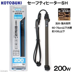 コトブキ工芸 kotobuki セーフティヒーターSH 200W 熱帯魚 水槽用 ヒーター 淡水海水両用 SHマーク対応 統一基準適合 関東当日便|chanet