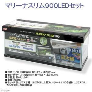 メーカー:ジェックス 品番:029416 マリーナ900スリム 6点+2種類のろ過材の商品!マリーナ...