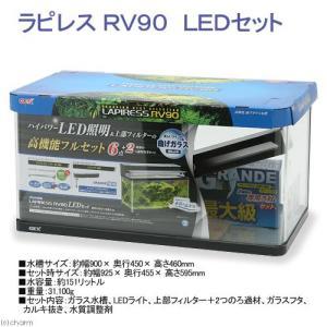 メーカー:ジェックス 品番:029406 ▼▲ ラピレスRV90 6点+2種類のろ過材セットの商品!...